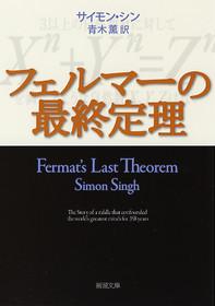 Fermatslasttheorem